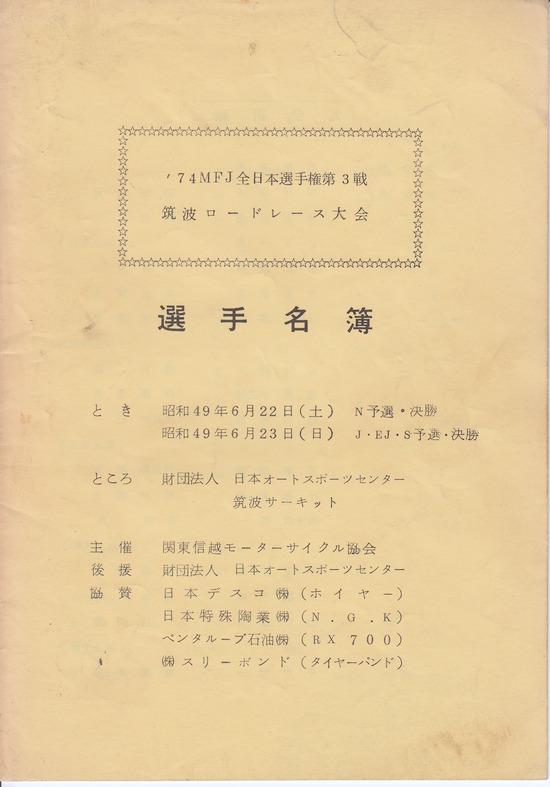 '74年MFJ第3戦筑波サーキット6月22日=23日