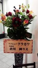 お花 (453x800)