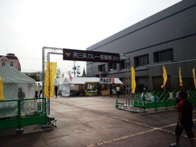 燕三条カレー博入口130914