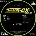 ゲームセンターCX_Rental_21