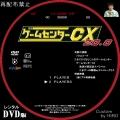 ゲームセンターCX_Rental_20