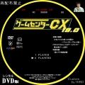 ゲームセンターCX_Rental_19