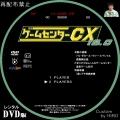 ゲームセンターCX_Rental_18