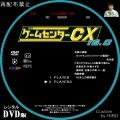 ゲームセンターCX_Rental_16