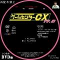 ゲームセンターCX_Rental_17