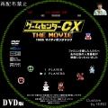 ゲームセンターCX_THE_MOVIE_DVD