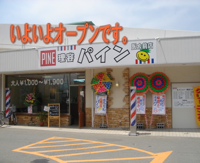 医大前店オープン