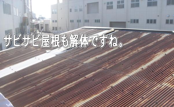 広瀬屋根003