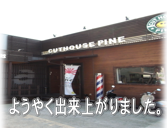 広瀬工事008