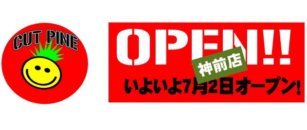 神前オープン