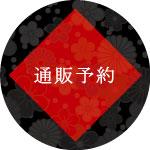yoyaku-link