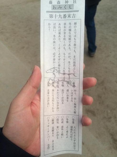 IMG_1330おみくじ