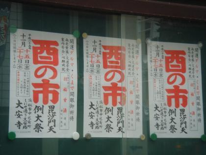 平成25年酉の市広告