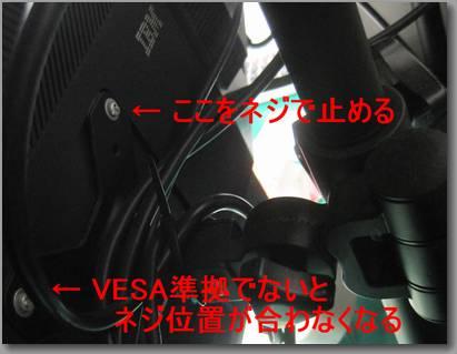 VESA規格のネジ位置の画像