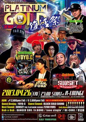 4:26渋谷platinum gold