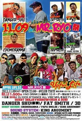 11:9 福岡 UP FULL LIFE