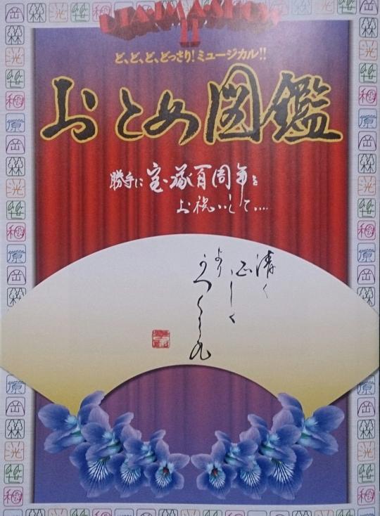 20141030草月_convert_20141030200006