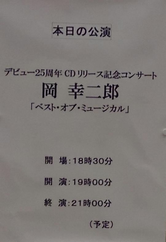 20141126岡幸二郎コンサート_convert_20141126231446