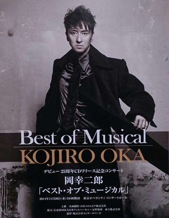 20141126岡幸二郎コンサートプログラム_convert_20141126232529