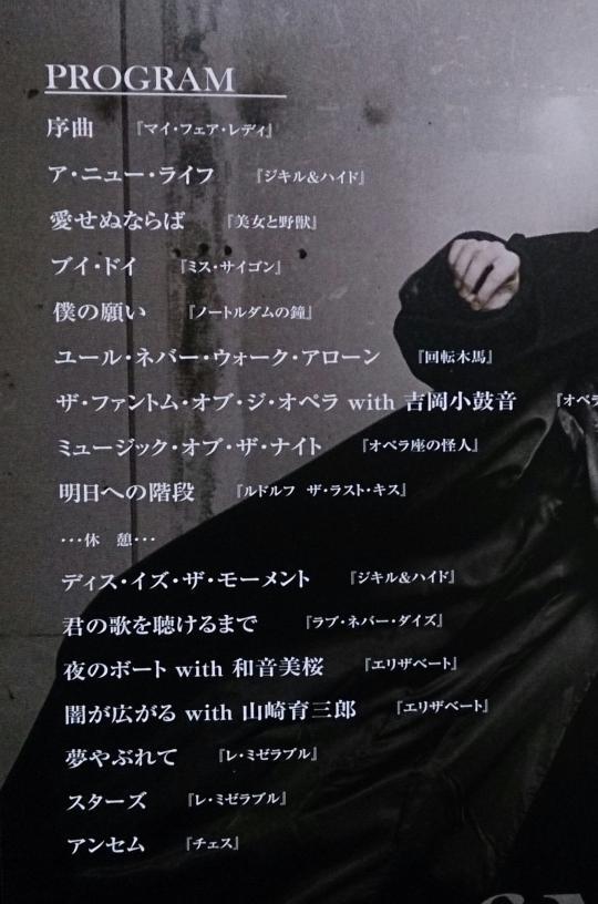 20141126岡幸二郎コンサートプログラム2_convert_20141126232631