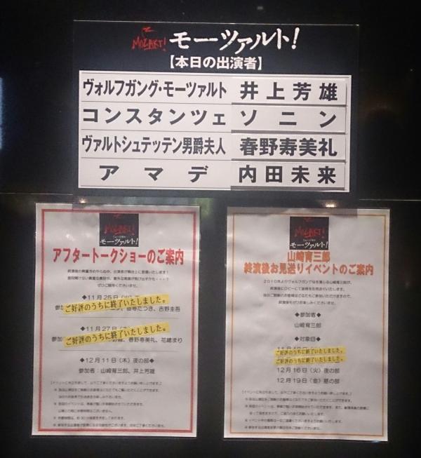 20141211モーツァルト!イベント_convert_20141211190420