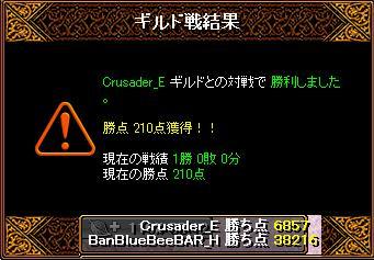 BBBBGv2vsCrusader.jpg