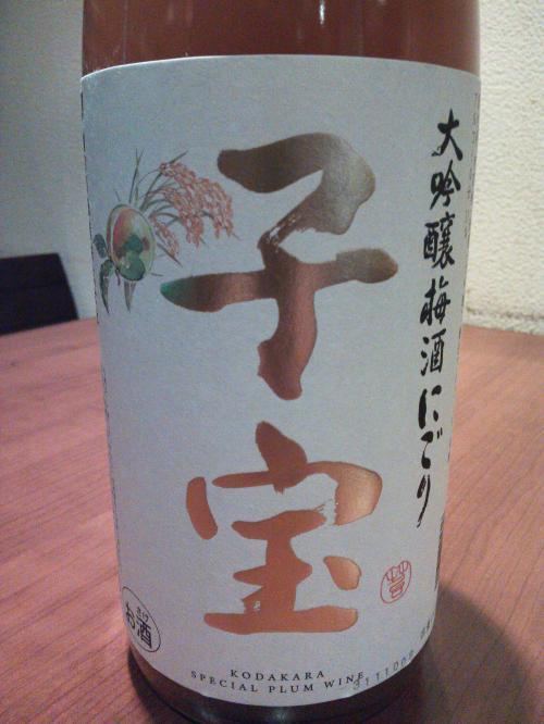 大吟醸梅酒