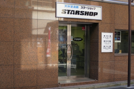 20141115-starshop.jpg