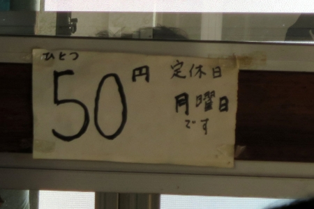 20141219-50yen.jpg
