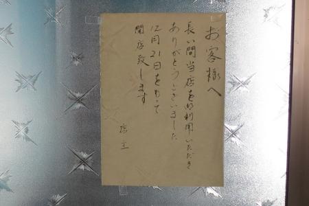 20141219-closed.jpg
