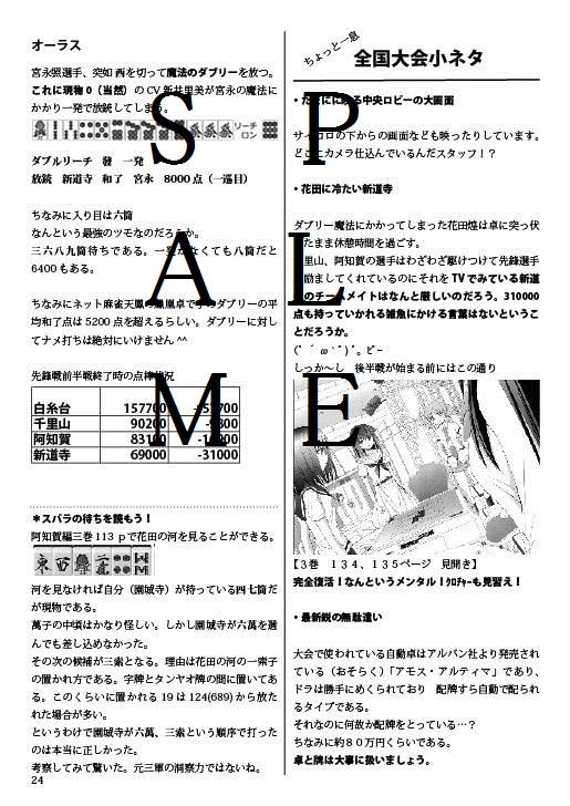 咲阿知賀完全版ver224