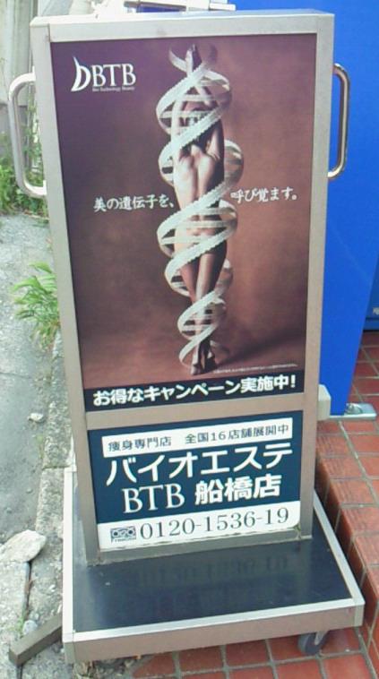 バイオエステBTB(船橋店)
