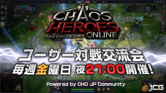 cjc_event_20130531.jpg