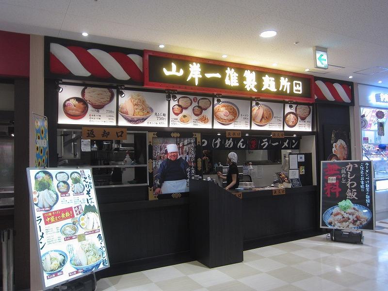 山岸一雄製麺所 板橋店