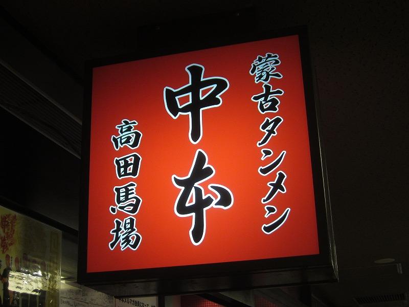 蒙古タンメン中本  高田馬場