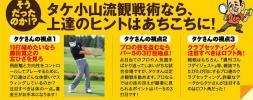 takekoyama.jpg