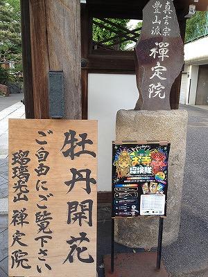 禅定院の門