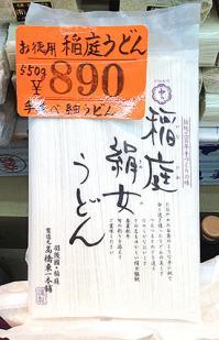 kari_inaniwa500.jpg
