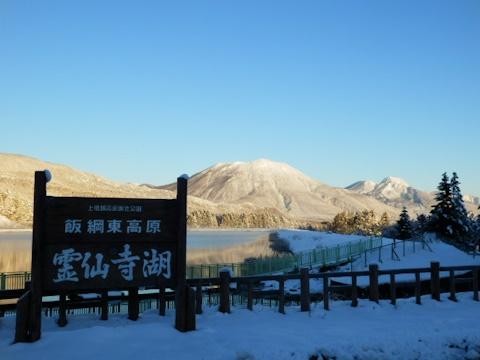 黒姫山・妙高山