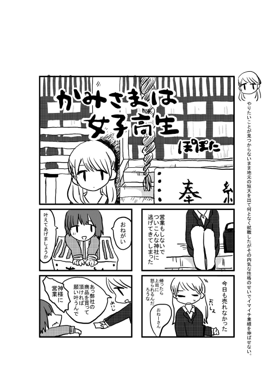 じょしかみ1 (566x800)