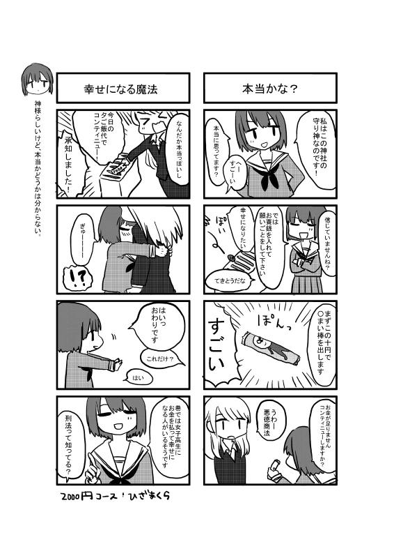 じょしかみ2 (566x800)