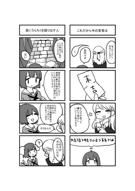 じょしかみ3 (566x800)