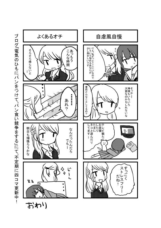 じょしかみ4 (566x800)