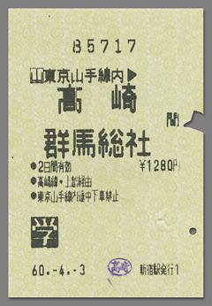 850403東京都区内→高崎