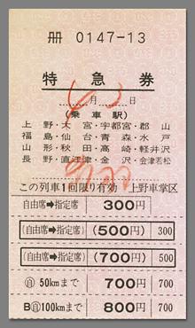 850403特急券_赤羽から