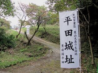 平田城址1