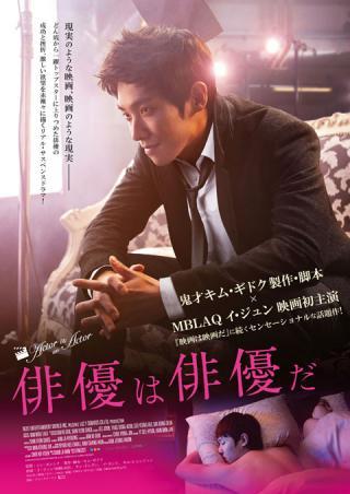 キム・ギドク製作・脚本作品 『俳優は俳優だ』 主役を演じるイ・ジュン。