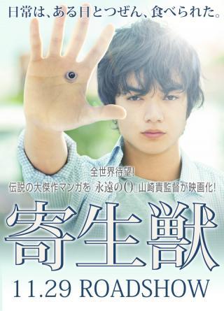 山崎貴 『寄生獣』 主役の泉新一には染谷将太。