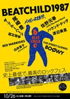 映画「ベイビー大丈夫かっ BEATCHILD1987」