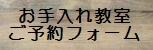 kyoushitsuyoyaku.jpg